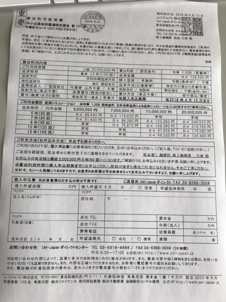 ユニジャパン株式会社