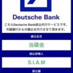 Deutsche Bank振込代行サービス