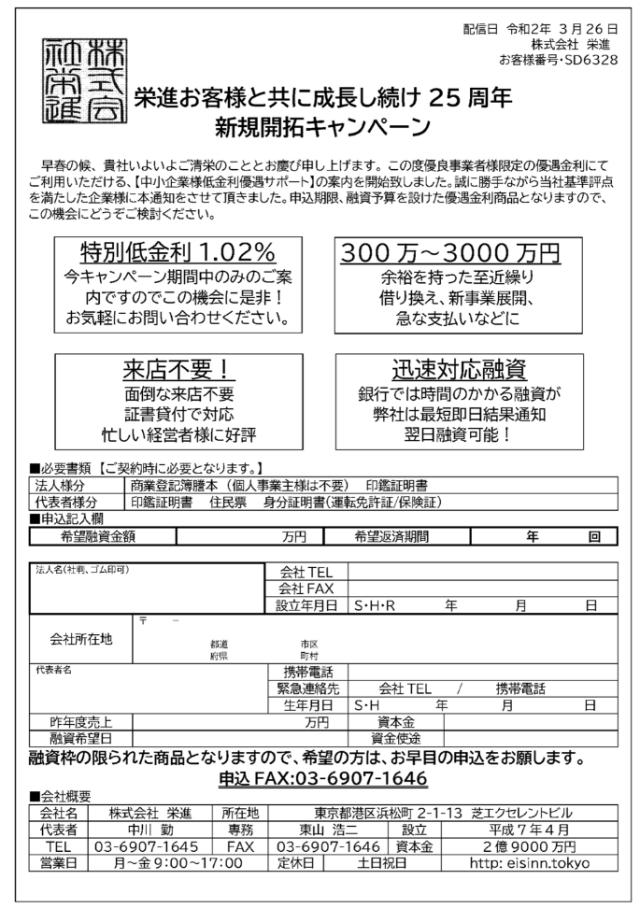 株式会社栄進ヤミ金